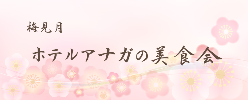 umemizuki