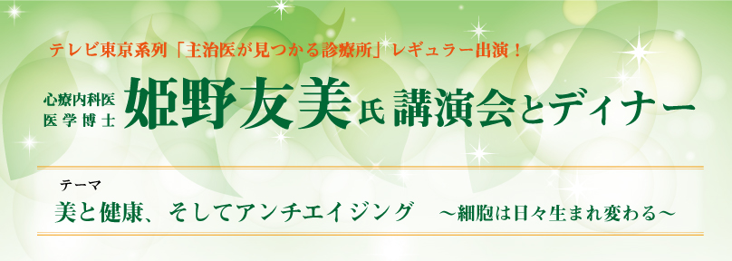 2016年7月1日 姫野友美氏講演会とディナー