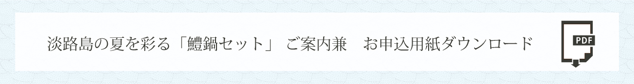 淡路島の夏を彩る「鱧鍋セット」申し込み用紙