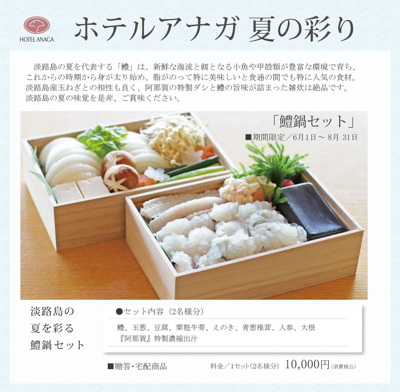 淡路島の夏を彩る「鱧鍋セット」