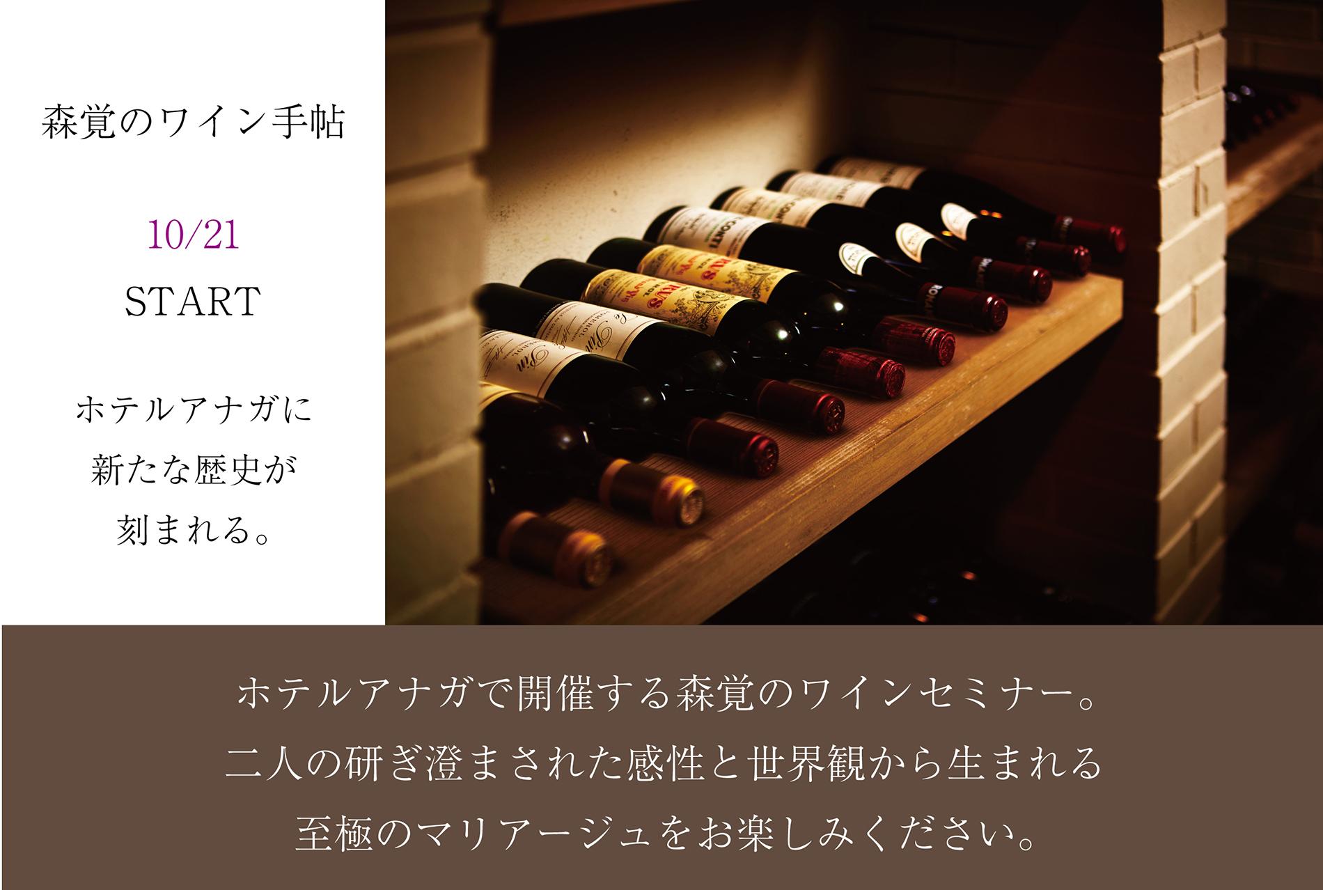 森覚のワインセミナーがスタート「森覚のワイン手帖」
