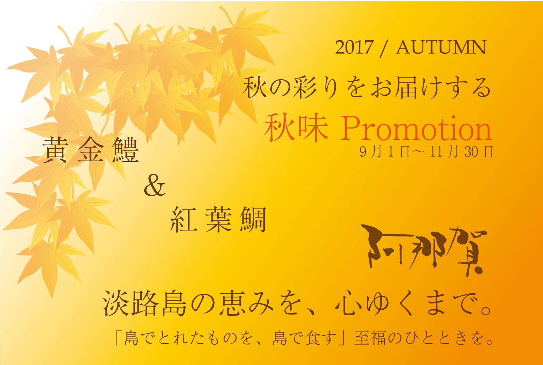 秋味Promotion~秋の淡路島~