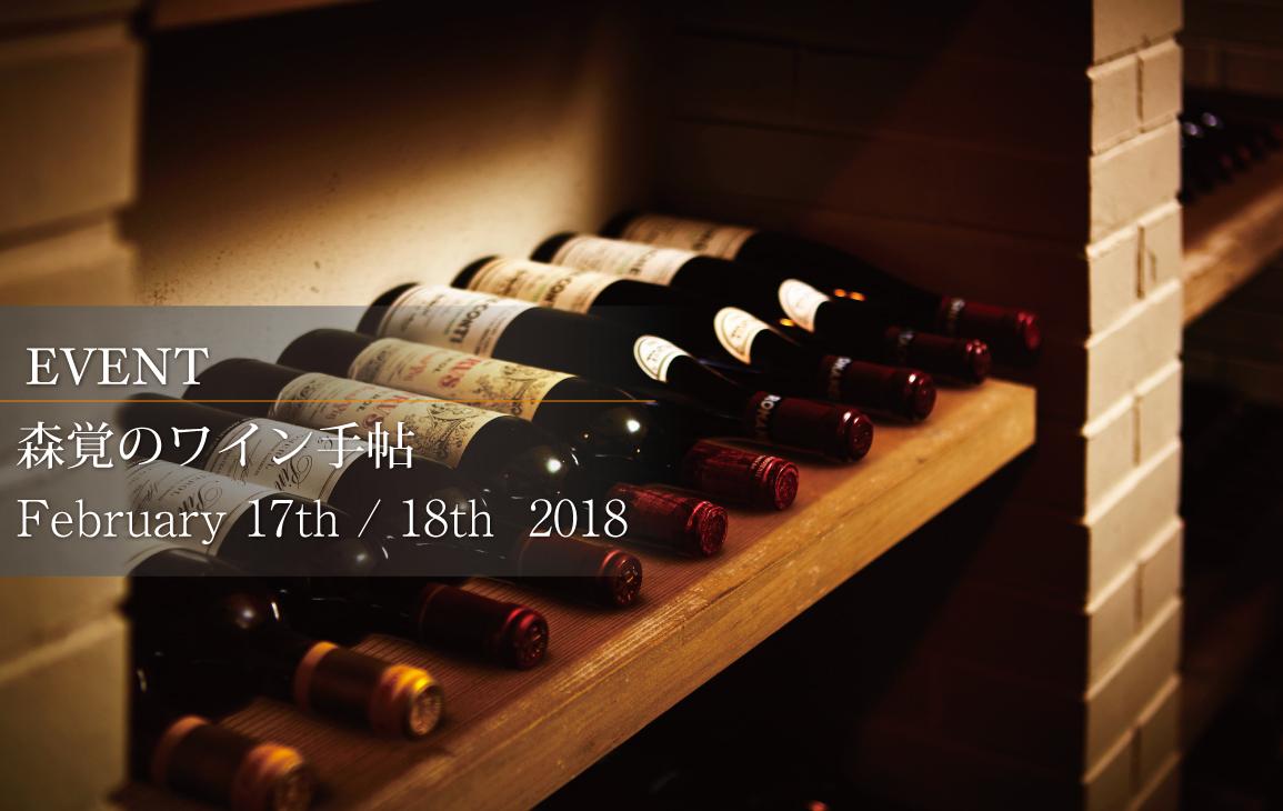 2018年2月「森覚のワイン手帖」 イベント情報