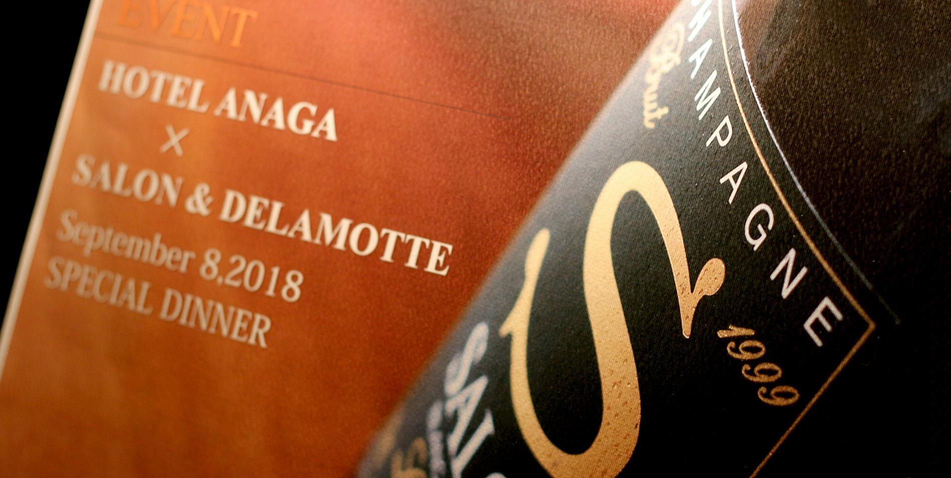 ホテルアナガ × Salon & Delamotte イベントレポート