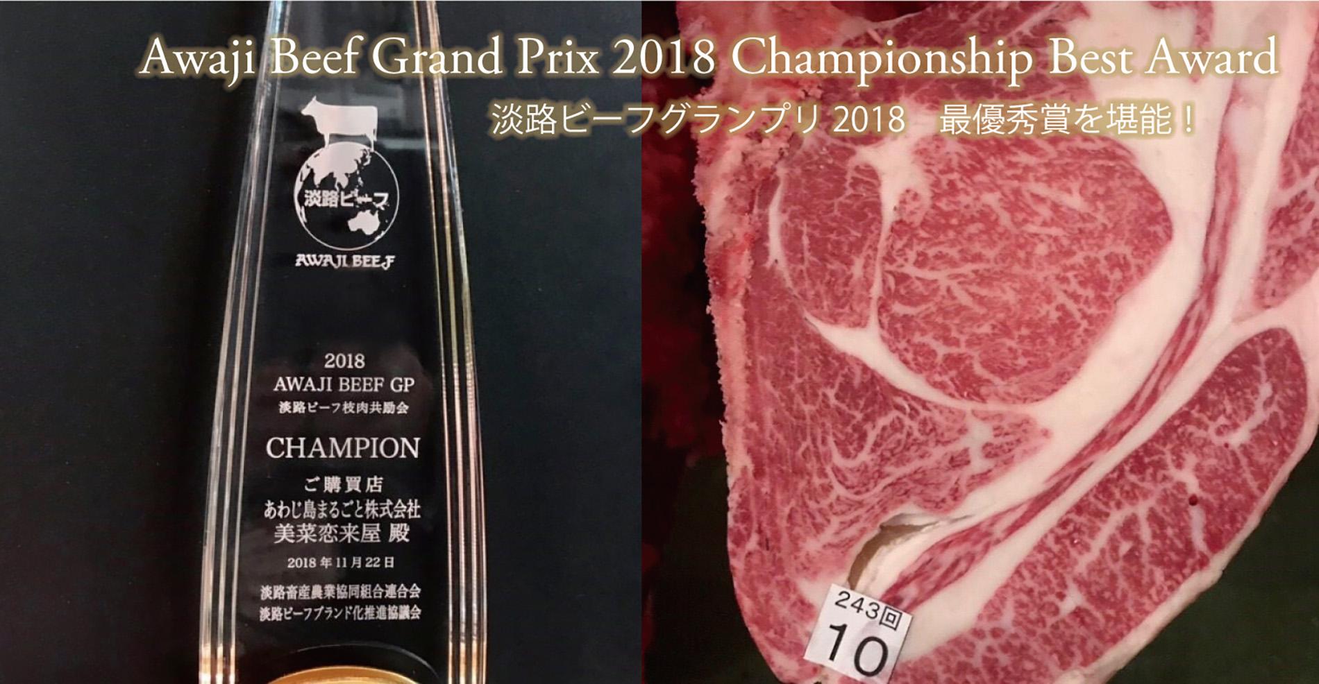 淡路ビーフグランプリ2018 最優秀賞を堪能!