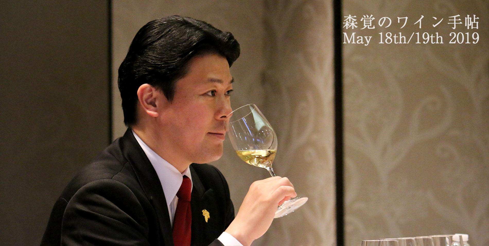 「森覚のワイン手帖」セレクトワインが決定!