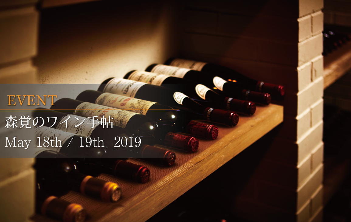 2019年5月:「森覚のワイン手帖」特別宿泊プラン