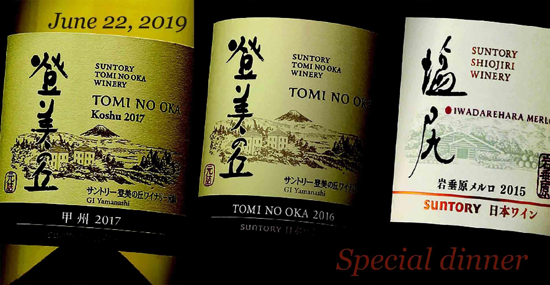 スペシャルディナー サントリー日本ワインとの至福のマリアージュ