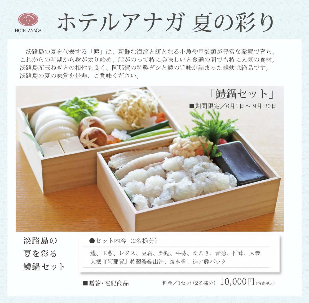 淡路島の夏を彩る「鱧鍋セット」宅配用