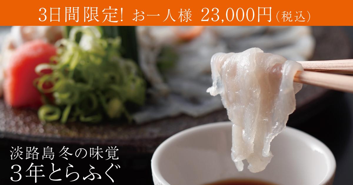 【3日間限定 29(ふぐ)の日プラン】淡路島3年とらふぐキャンペーン