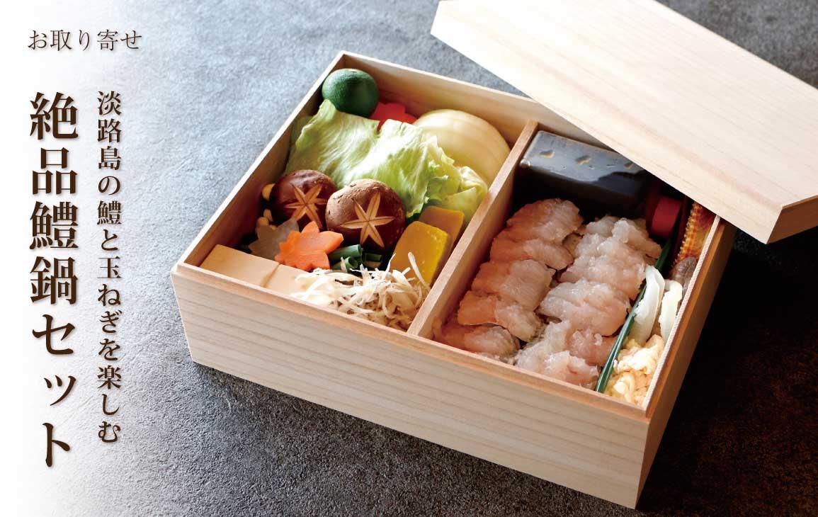 ホテルアナガ 夏を彩る「鱧鍋セット」宅配用