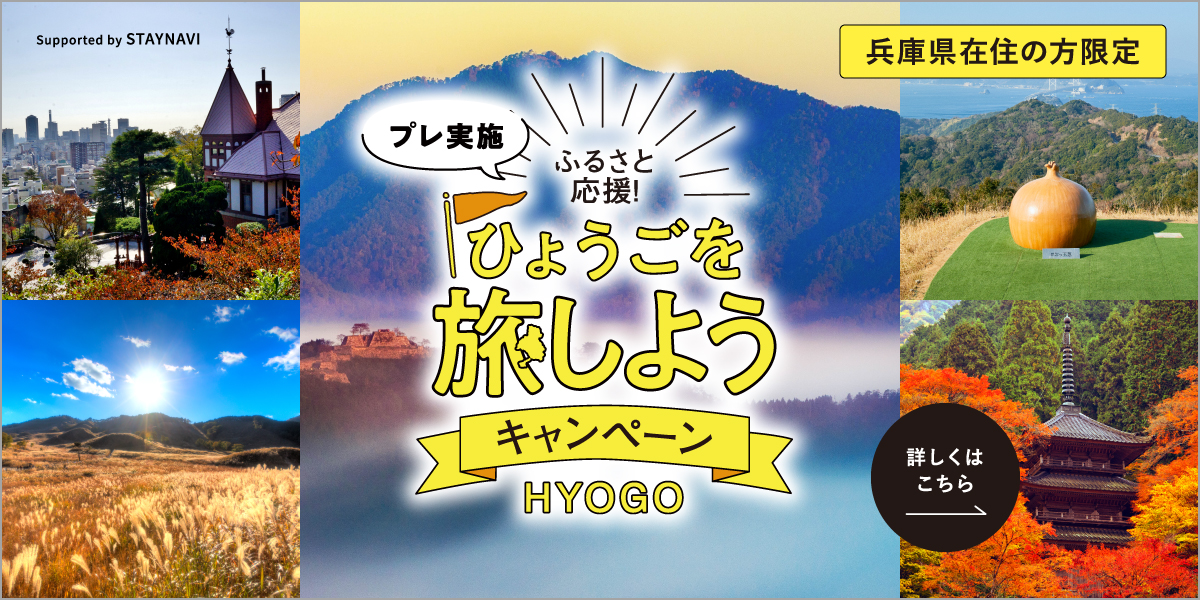 ふるさと応援県民割!ひょうごを旅しようキャンペーン(プレ実施)開始!